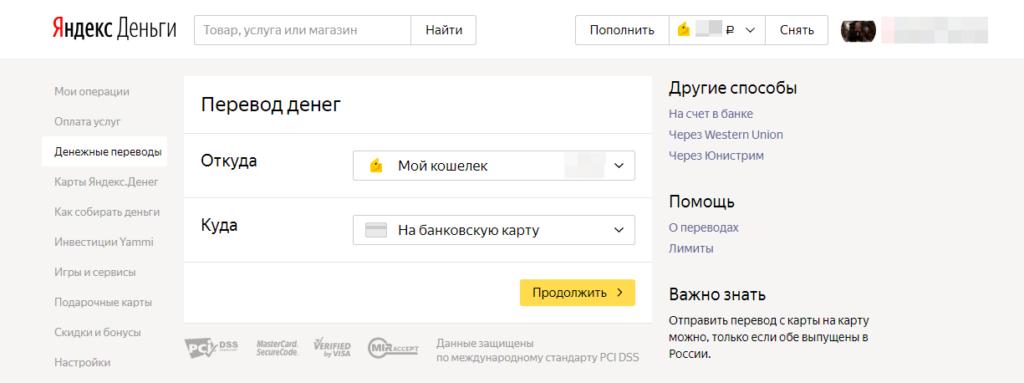начальная страница Яндекс кошелька
