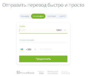 Перевод денег на номер телефона получателя