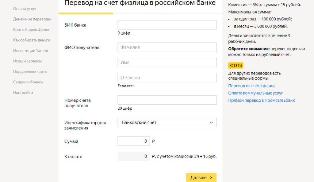 перевод на счет физлица в российском банке