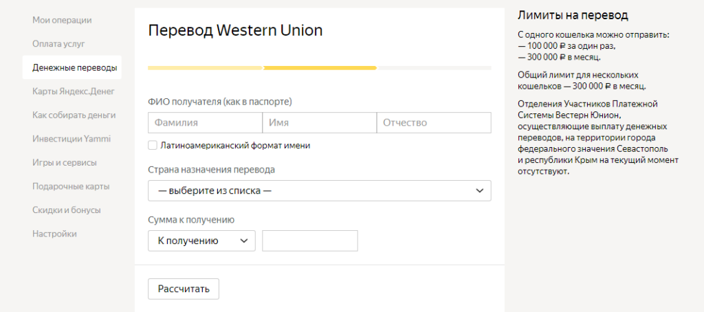 Вывод наличных с Яндекс.Деньги