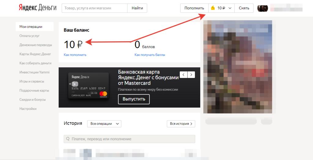 Как перевести деньги с Яндекс кошелька