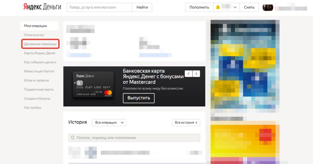 2. Кошелек Яндекс.Деньги