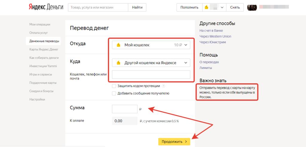 Номер для регистрации Яндекс Деньги