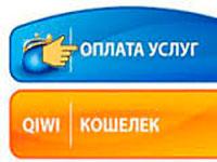 Как оплатить ЖКХ через QIWI кошелек