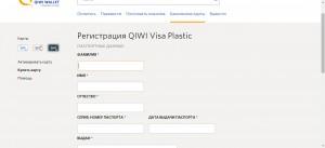 Заказать пластиковую карту QIWI Visa Plastic