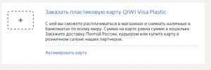 Заказать карту QIWI Visa Plastic