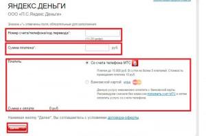 Форма авторизации на сайте