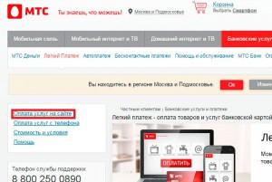 Оплата услуг на сайте