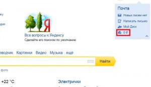 Главная страница официального портала Яндекс