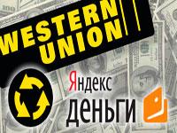 Как перевести Яндекс.Деньги через Вестерн Юнион