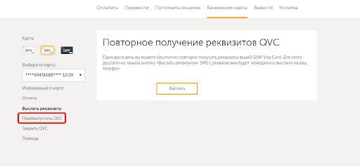Кредит на виртуальную карту киви где можно взять кредит
