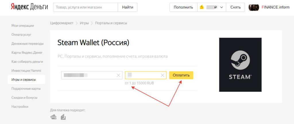Стим Валлет в Яндес деньги
