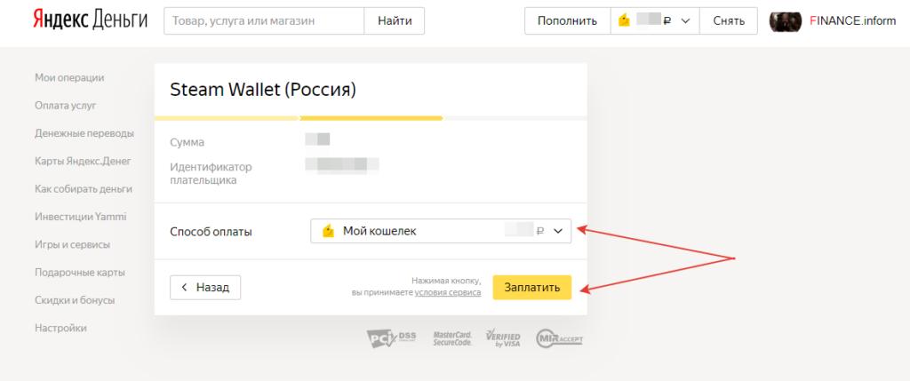 выберите мой кошелек в Яндекс Деньги