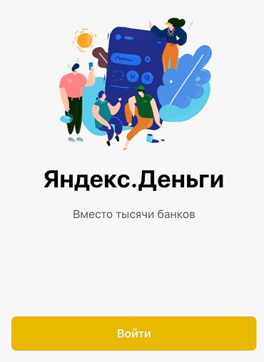 Регистрация-в-Яндекс-Деньги-через-телефон2