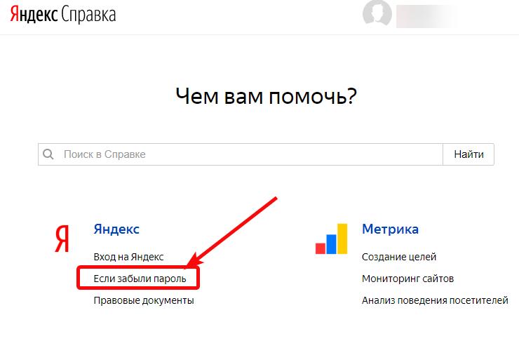 Забыл-пароль-Яндекс-Деньги
