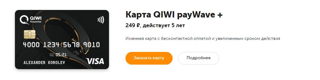 QIWI payWave +