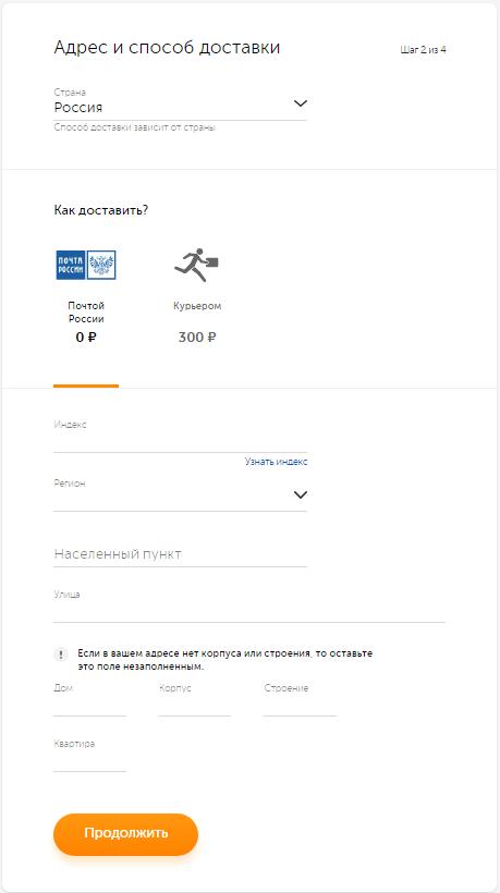Адрес и способ доставки