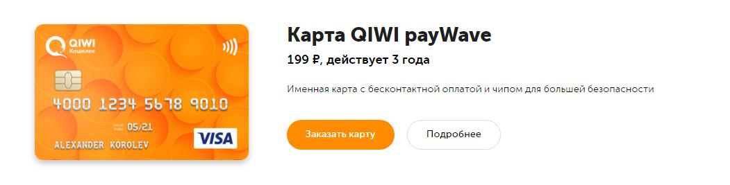 Как получить пластиковую карту QIWI Visa Plastic