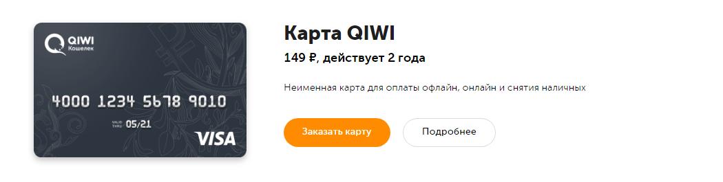Карта QIWI