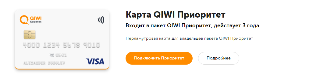 Карта QIWI Приоритет