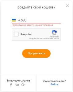 украинский номер