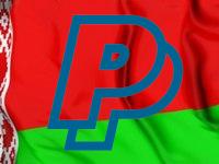 РayPal в Беларуси