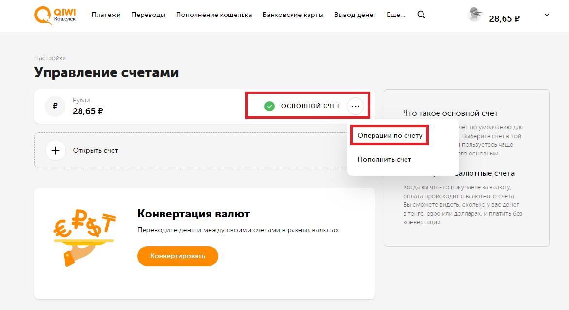 Изображение - Как в киви кошельке перевести доллары в рубли d3