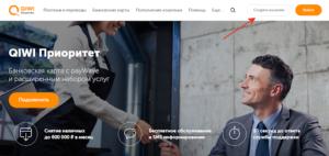 Как работает Qiwi в Крыму