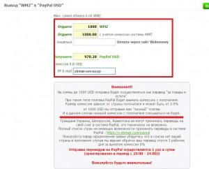 Обмен WebMoney на PayPal через обменник