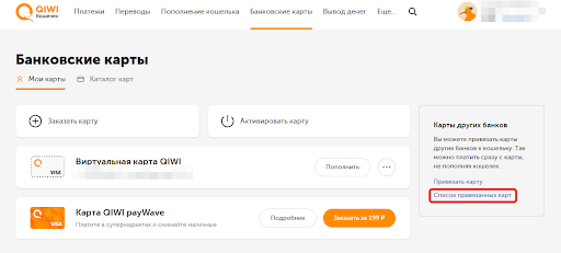 удалить QIWI Wallet