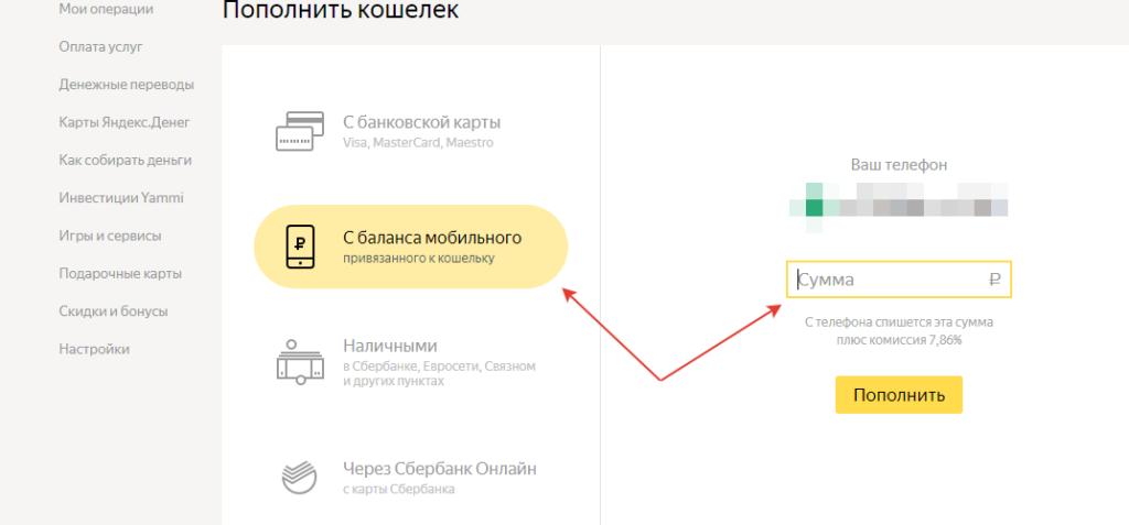 Как пополнить Яндекс кошелек с Tele2