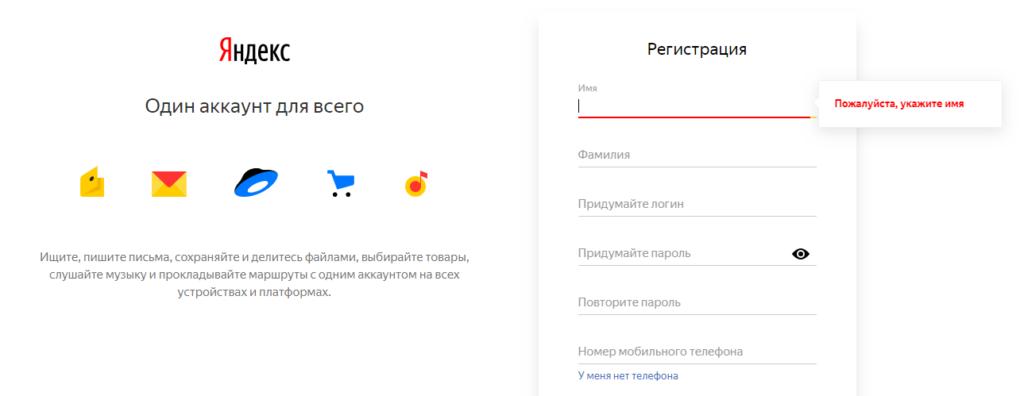 Регистрация кошелька Яндекс.Деньги в Казахстане