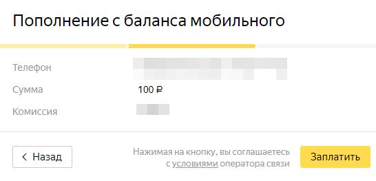 Как пополнить Яндекс.Деньги с Tele2