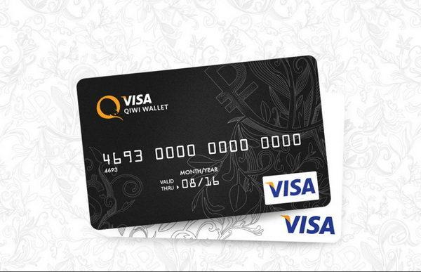 Промокод QIWI Visa Plastic