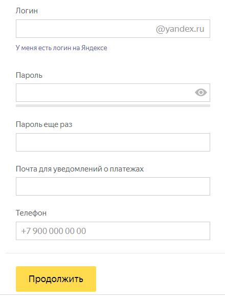 регистрация почты Яндекс
