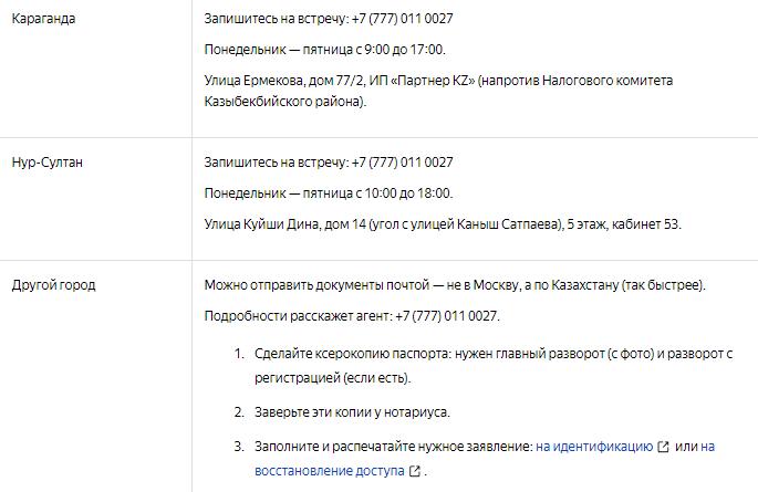 Идентификация Яндекс.Деньги в Казахстане