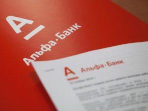 Клиенты Альфа-Банка смогут оплатить онлайн-покупку по СМС