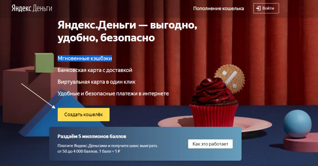 Регистрация Яндекс-кошелька на Украине