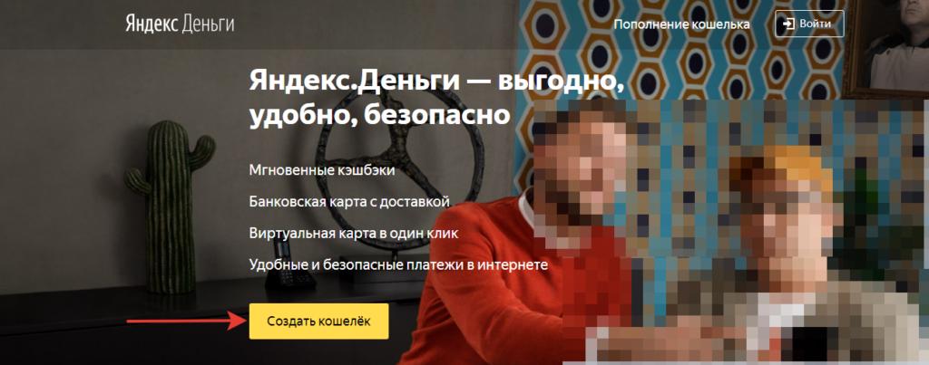 Как зарегистрироваться в Яндекс Деньги