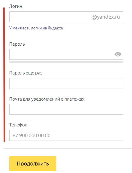 Открытие Яндекс.Деньги