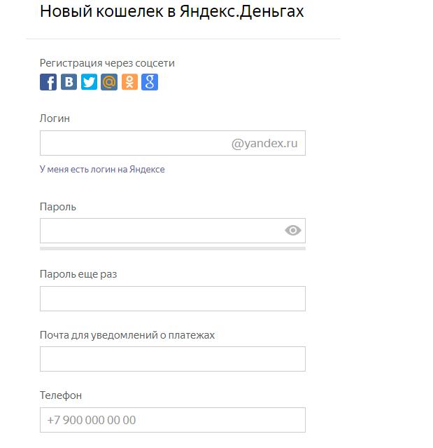 создать новый кошелек в Яндекс Деньги