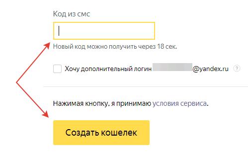 Яндекс кошелек на Украине