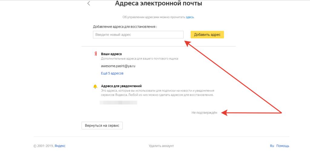 вход на электронную почту Яндекс деньги