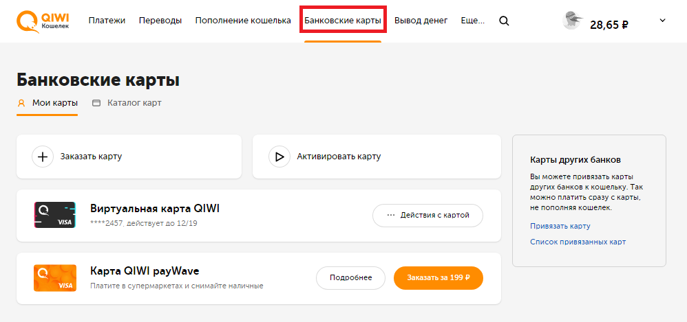 Как пользоваться картами QIWI