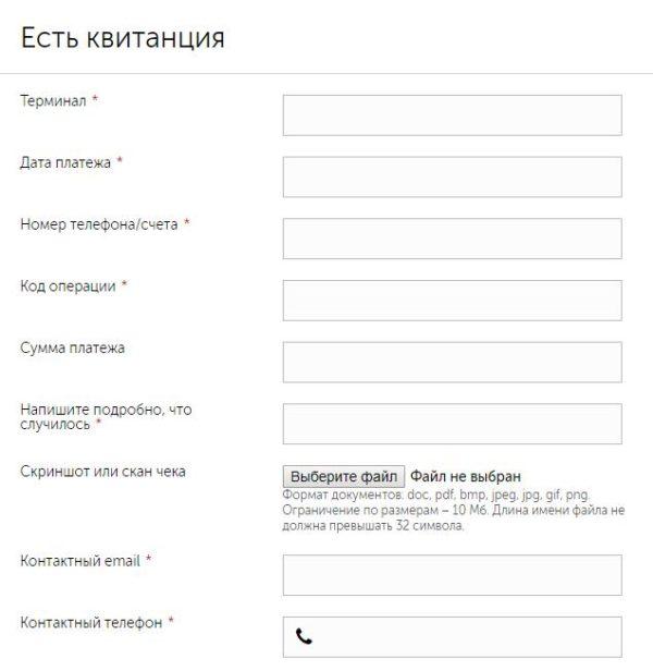 Форма для отправки запроса