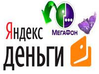 Перевести средства с Мегафона на Яндекс.Деньги