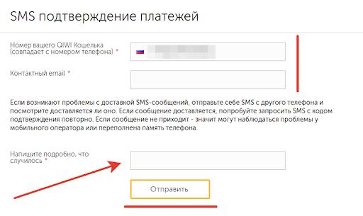 Заполнение формы SMS подтверждения платежей