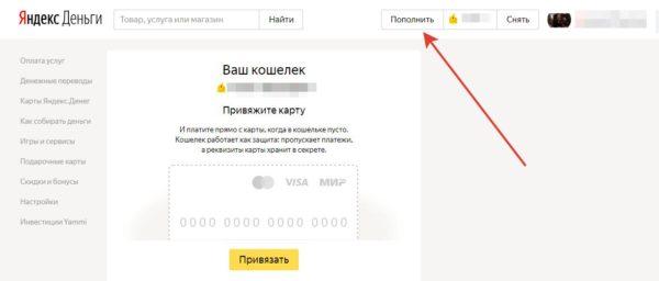 Яндекс пополнить