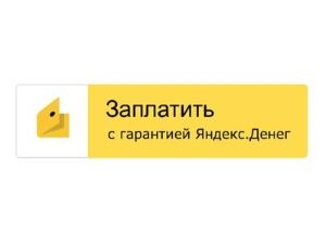 «Защита покупателя» от Яндекс.Деньги