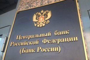 ЦБ РФ занялся изучением вопроса национальной криптовалюты и ее создания